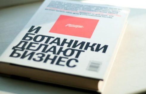"""Читаю: Максим Котин: """"И ботаники делают бизнес"""""""