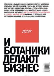 """Максим Котин: """"И ботаники делают бизнес""""."""