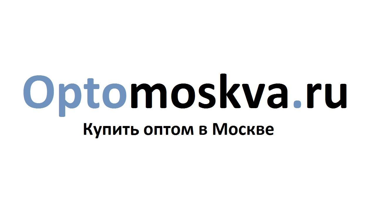 Оптовый сайт: optomoskva.ru