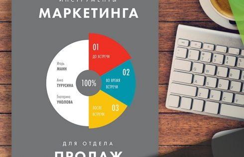 Маркетинг и отдел продаж