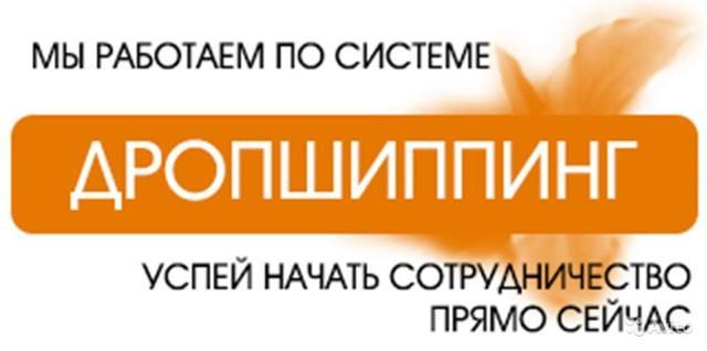 Дропшиппинг в России