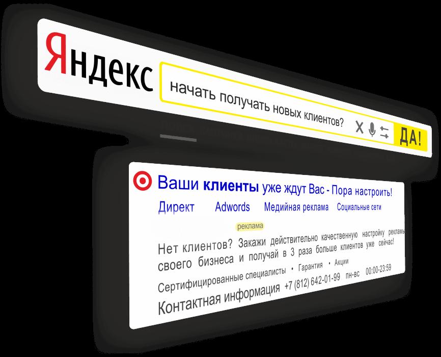 Яндекс реклама (Yandex реклама): Яндекс Директ