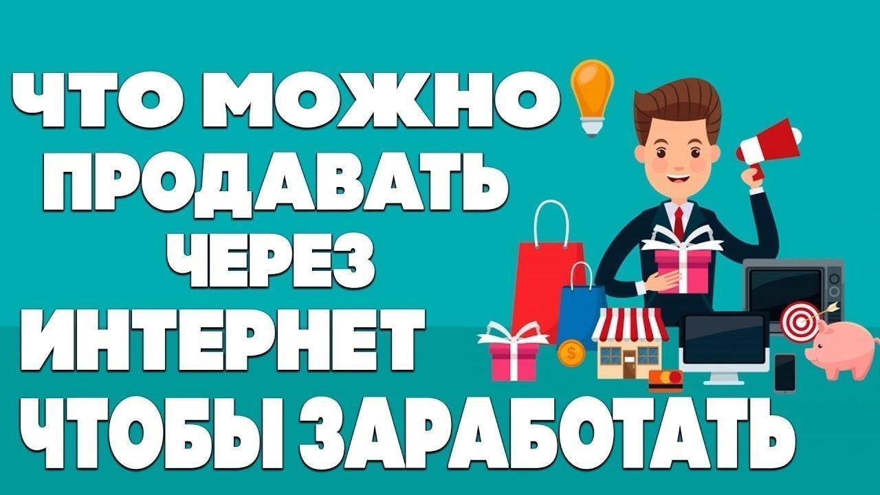 Научим продавать через интернет всю Россию