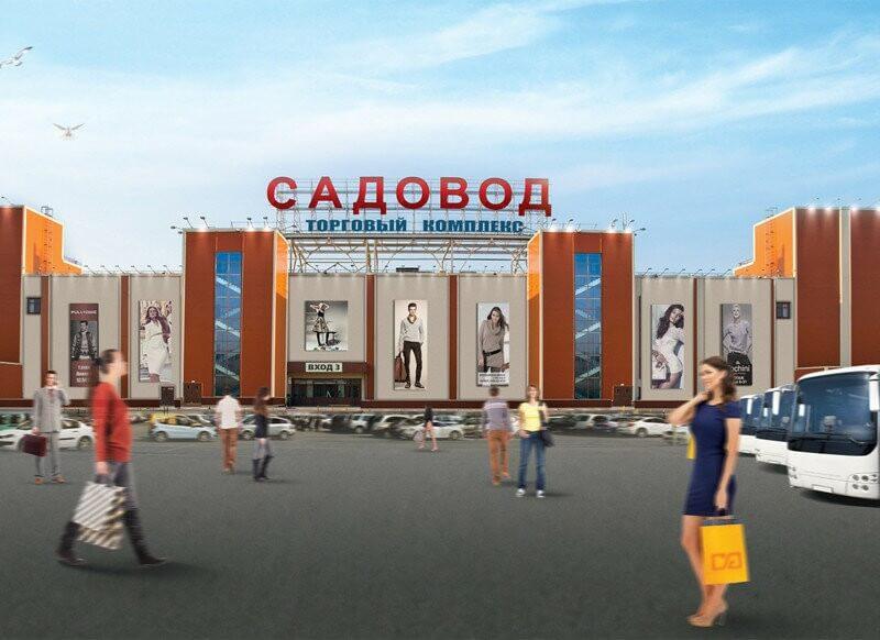 Рынок Садовод в Москве