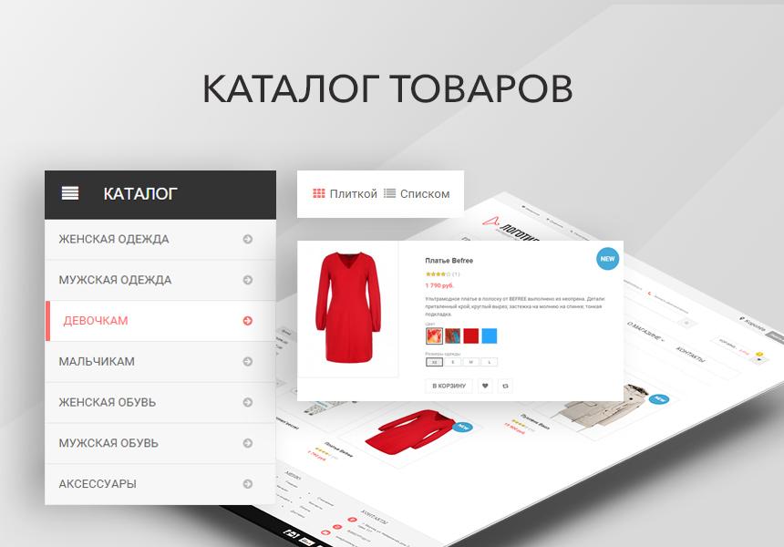 Садовод Москва каталог товаров