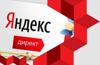 Яндекс Директ для оптового бизнеса