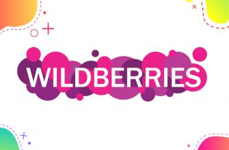Юридические и бухгалтерские аспекты сотрудничества wildberries