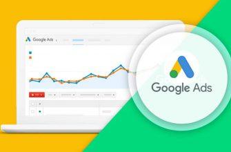 Знакомство с google рекламой (google ads). Основные показатели.