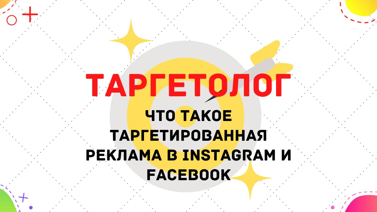 Что такое таргетированная реклама в Instagram и Facebook