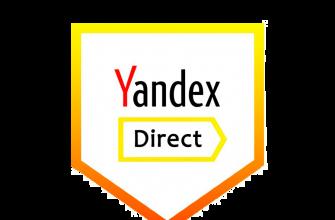 Контекстная реклама в Яндекс Директ обучение вводная информация